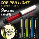 高輝度 COB型 LED 搭載!LEDクリップペンライト作業 アウトドア レジャー で大活躍! 耐久性に優れたアルミニウムボディマグネット付きで使いやすい!【DM便送料無料】 05P09Jan16