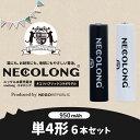 ニッケル水素充電池 NECOLONG ネコロングNECOREPUBLIC ネコリパブリック公式モデルeneloop エネループ enelong エネロング を超える大容量950mAh!単4形電池×6本セット ネコポス送料無料