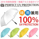 100% UVカット 完全遮光 晴雨兼用 日傘 軽量 アルミ...