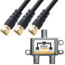 壁面アンテナ端子からテレビまで1m用アンテナケーブル2分配セット4K8K(10MHz-3224MHz)対応 ネジ式 Hi-Q アンテナケーブル1m×3本4K8K対応(10MHz-3224MHz)2分配器×1ネコポス送料無料