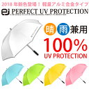 100% UVカット 完全遮光 晴雨兼用 日傘 軽量 アルミ合金で軽い スポーツ 観戦 に最適