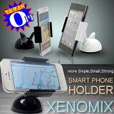【ej】【保証付き】iPhone5/iPhone5S/iPhone5C対応真空吸盤でしっかり固定!縦、横、斜め、自由自在!スマートフォン用車載ホルダー/スマートフォンホルダー[XE