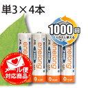 【ej】【保証付き】電池を収納&保護!プラスチック電池ケース×1個がついてくる!日本正規品販売代理店約1000回繰り返し使える単3形乾電池enelongエネループを超える容量2100mAh!エネロング単3形電池×4本セット[EL21D3P4]【RCP】