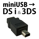 ニンテンドーDSi/3DSの充電に!ミニUSBを3DSDSi用充電コネクタに変換!miniUSB-3