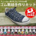日本製の高品質ゴム製品!巾約10mmの平ゴム靴紐手作りキッド伸縮豊かなゴム紐だから、結んだまま靴が履ける!足にフィットして歩きやすい05P09Jan16