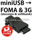 ドコモ・フォーマ/ソフトバンク・3Gの各携帯電話の充電に対応!ミニUSBをFoma・3G充電コネクタに変換!miniUSB-FOMA・3Gチェーンホール付きFOMA・3G充電端子[充電専用]05P09Jan16