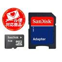 サンディスク製マイクロSDHC/SanDisk製microSDHC4GB(スピードクラス4)05P09Jan16
