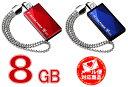 【ej】【保証付き】永久保証【SILICON POWER/シリコンパワー製】スワロフスキーストラップチェーン【キャップレス】USBフラッシュメモリ8GB[Touch810]【RCP】