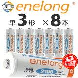 【ej】【保証付き】電池を収納&保護!プラスチック電池ケース×1個がついてくる!日本正規品販売代理店約1000回繰り返し使える単3形乾電池enelongエネループを超える容量210