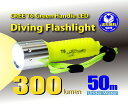【宅配便送料無料】 水深 50m ダイビング LED 水中ライト CREE T6 LED搭載! 300LM (ルーメン)の超光量 完全防水 ・水深50Mの耐水圧設計 18650 リチウムバッテリー×1本で水中を明るく照らす! ハンディライト【CREE T6 LED】