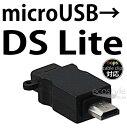 ニンテンドーDSライト/DSLiteの充電に!マイクロUSBをDSLite充電コネクタに変換!microUSB-DSLiteチェーンホール付きDSLite充電端子[充電専用]05P09Jan16