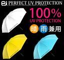 日傘 uvカット 100% 遮光 晴雨兼用 ジャンプ 長傘ビッグサイズ120cmワイドタイプ / 軽量660gワンタッチ紫外線カットジャンプ傘100%完全遮光U...