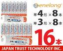 日本正規品販売代理店日本トラストテクノロジー社製約1000回繰り返し使える乾電池enelongエネロング単3形電池×8本とエネロング単4電池×8本の16本セット[EL21D3P4*2]+[EL08D4