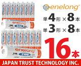 日本正規品販売代理店日本トラストテクノロジー社製約1000回繰り返し使える乾電池enelongエネロング単3形電池×8本とエネロング単4電池×8本の16本セット[EL21D3P4*2]+[EL08D4P4]メール便送料無料予約商品:2017年2月23日出荷予定
