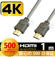 HDMIケーブル 1m 高品質HDMIケーブル3D対応ハイスペックHDMIケーブル4K対応/3D映像対応(1.4規格)/イーサネット対応/HDTV(1080P)対応/金メッキ仕様PS3対応・各種AVリンク対応[High speed with Ethernet30AWG]【DM便送料無料】