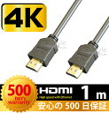 HDMIケーブル 1m 高品質HDMIケーブル3D対応ハイスペックHDMIケーブル4K対応/3D映像対応(1.4規格)/イーサネット対応/HDTV(1080P)...