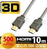 HDMIケーブル10m3D対応ハイスペックHDMIケーブル 10m 3D映像対応(1.4規格)/イーサネット対応/HDTV(1080P)対応/金メッキ仕様PS3対応・HDMI対応テレビやPCの接続に[High speed with Ethernet28AWG]05P09Jan16【宅配便送料無料】