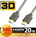 HDMIケーブル 20m 3D対応ハイスペック HDMIケーブル3D映像対応(1.4規格)/イーサネット対応/HDTV(1080P)対応/金メッキ仕様PS3対応・HDMI対応テレビやPCの接続に[High speed with Ethernet26AWG]05P09Jan16【宅配便送料無料】