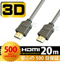 HDMIケーブル 20m 3D対応ハイスペック HDMIケーブル3D映像対応(1.4規格)/イーサネット対応/HDTV(1080P)対応/金メッキ仕様PS3対応...
