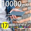 [日本語取説付]10000mAh ソラブ モバイルバッテリー iPhone7 iPhone7Plus iPhone6S iPod iPadmini スマートフォン 3DS 等の充電に!急速充電対応の出力2.1A 僅か180gで持ち運びラクラク ハイセンスなデザインと高い品質[ネコポス送料無料]