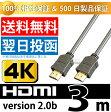 HDMIケーブル 3mバージョン2.0b(全ての旧バージョンに完全互換)500日保証&100%相性保証PS4の4K映像にも対応高品質HDMI2.0b[3m]【ネコポス送料無料】