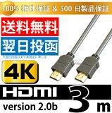 PS4推奨 HDMIケーブル 3mバージョン2.0b(全ての旧バージョンに完全互換)500日保証&100%相性保証PS4の4K映像にも対応ARC対応/HDR対応/HDMI対応テレビやPCの接続に高品質HDMI2.0b[3m]【ネコポス送料無料】