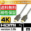 HDMIケーブル 1m バージョン2.0b(全ての旧バージョンに完全互換)500日保証&100%相性保証PS4の4K映像にも対応HDMI対応テレビやPCの接続に高品質HDMI2.0[1m]【DM便送料無料】