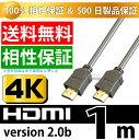 HDMIケーブル 1m バージョン2.0b(全ての旧バージョンに完全互換)500日保証&100%相性保証PS4の4K映像にも対応高品質HDMI2.0[1m]【D...