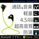 Bluetooth イヤホン ワイヤレスイヤホン 宅配便送料無料通話、音楽対応マラソン・スポーツ・通勤通学時等に!iPhone7対応 iPhone7Plus対応 iPhone以外のスマホにも対応 イヤホン Disnix-DS2