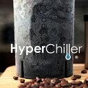 ハイパーチラー [容量約370ml]いつでも美味しいアイスドリンクを淹れたての香りを逃さず氷で薄まる
