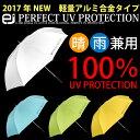 100%UVカット 完全遮光 晴雨兼用 日傘 軽量アルミ合金でさらに軽く!ビッグサイズ120