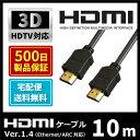安心の500日保証HDMIケーブル10m3D対応ハイスペックHDMIケーブル 10m 3D映像対応(1.4規格)/イーサネット対応/HDTV(1080P)対応/金メッキ仕様PS3対応・HDMI対応テレビやPCの接続に[High speed with Ethernet28AWG]【宅配便送料無料】