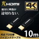 光HDMIケーブル 10m 4K@60Hz 18Gbps転送500日保証&100%相性保証宅配便送料無料