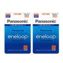 約2100回繰り返し使える エネループ 単3形 8本セットプラスチック電池ケース付属Panasonic eneloop【BK-3MCC/4 ×2パック】エネループ 単3 8本ネコポス送料無料