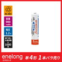 大容量900mAh! エネロング 単4形電池×1本バラ売り(新品)[EL08D4P1]【日本正規品販売代理店】【日本語表記】