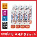 日本正規品販売代理店約1000回繰り返し使える単4形乾電池enelong大容量900mAh! エネロング 単4形電池 × 8本セット[EL08D4P4*2]ネコポス送料無料