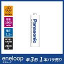 約2100回繰り返し使えるエネループ単3形(1本バラ売り/新品)Panasonic eneloop【BK-3MCC】