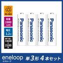 電池を収納&保護!プラスチック電池ケース付き!約2100回繰り返し使えるエネループ単3形(バラ売り×4本セット/新品)Panasonic e...