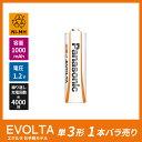約4000回繰り返し使える エボルタ お手軽モデル 単3形 1本バラ売り容量1000mAh Panasonic EVOLTA【BK-3LLB】