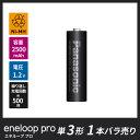 約500回繰り返し使えるエネループプロ単3形(1本バラ売り/新品)高容量2500mAh Panasonic eneloop pro【BK-3HCD】05P09Jan16