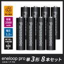 約500回繰り返し使えるエネループプロ単3形 8本セット高容量2500mAh Panasonic eneloop pro【BK-3HCD/8】