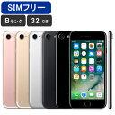 【土日祝も発送】【美品 保証】SIMフリー iPhone7 32GB [Bランク/ジェットブラック/ブラック/シルバー/ゴールド/ローズゴールド] ロック解除済み [MQTY2J/A MNCE2J/A MNCG2J/A MNCF2J/A MNCJ2J/A] 激安 白ロム [中古 スマホ] 本体 Apple アップル 送料無料