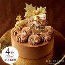 【12月3日発送開始】クリスマスケーキ ショコラバリ ノエル(4号:12cm)【冷凍便】【