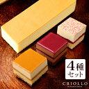 【ケーキ4種セット】幻のチーズケーキ+プチケーキ3種のセット【冷凍便】【あす楽対応