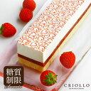 【糖質制限レアチーズケーキ】スリム・レアチーズ・フレーズ(苺)長方形 2〜3名様用【冷凍