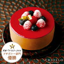 【チョコレートケーキ】ニルヴァナ4号(直径12cm)ブラックベリーとチョコレート【冷凍便】【あす楽対応】約2〜4名様向け