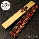 チョコレート プラチナセット 26個入り詰め合わせ【冷蔵便】...
