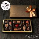 【チョコレート】ゴールドセット15粒入り詰め合わせ【冷蔵便】敬老の日