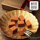 【バレンタイン2019】【糖質制限チョコレート】スリム・生チョコ・プレーン18粒入り【冷凍便】