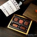 【ワインとチョコレートセット】エルカヴィオ・ロブレ750ml+クリオロ・ビジュセット(5粒入り)【ワイン】【常温便】